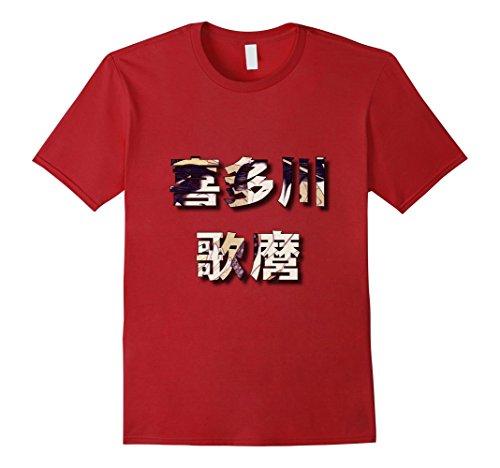 Men's Kitagawa Utamaro Ukiyo-e Japanese Artist Letters T-Shirt Large Cranberry