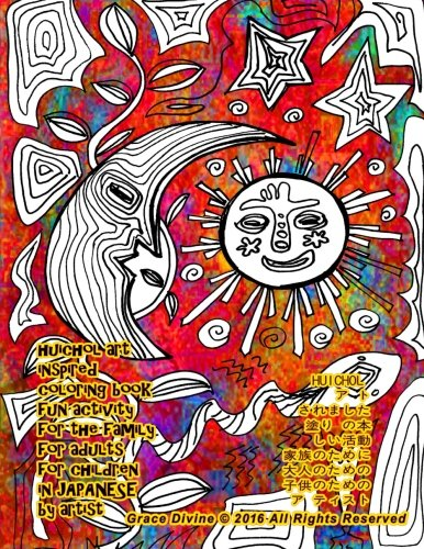huichol art inspired coloring book fun activity for the family for adults for children in JAPANESE  by artist Grace Divine (Japanese Edition)